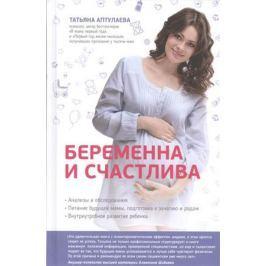 Аптулаева Т. Беременна и счастлива