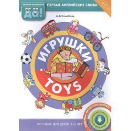 Конобеев А. Игрушки. Toys. Пособие для детей 3-5 лет. Первые английские слова