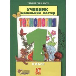 Геронимус Т. Технология. Учебник. Маленький мастер. 1 класс (+CD)