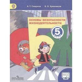 Смирнов А., Хренников Б. Основы безопасности жизнедеятельности. 5 класс. Учебник для общеобразовательных организаций. 4-е издание