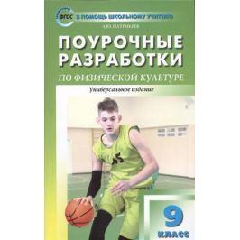 Патрикеев А. Поурочные разработки по физической культуре. 9 класс
