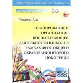 Гуткина Л. Планирование и организация воспитывающей деятельности в школе в рамках ФГОС общего образования второго поколения