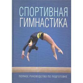 Усольцева О. (ред.) Спортивная гимнастика