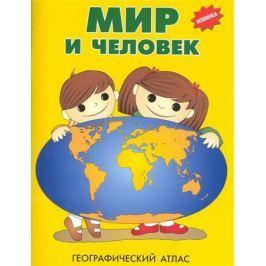 Мир и человек Географический атлас А4