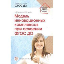 Русаков А., Эпштейн М. Модель инновационных комплексов при освоении ФГОС ДО