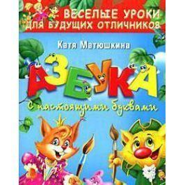 Матюшкина К. Азбука с настоящими буквами