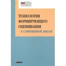 Крылова О., Бойцова Е. Технология формирующего оценивания в современной школе