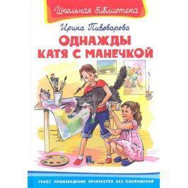 Пивоварова И. Однажды Катя с Манечкой