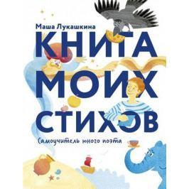 Лукашкина М. Книга моих стихов. Самоучитель юного поэта