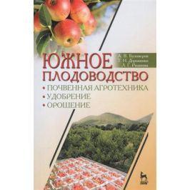Бузоверов А., Дорошенко Т., Рязанова Л. Южное плодоводство