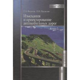 Федотов Г., Поспелов П. Изыскания и проектирование автомобильных дорог. Книга 2
