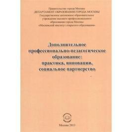 Семенов А. (ред.) Дополнительное профессионально-педагогическое образование: практика, инновации, социальное партнерство