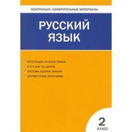 Синякова В., Яценко И. (сост.) КИМ Русский язык 2 кл