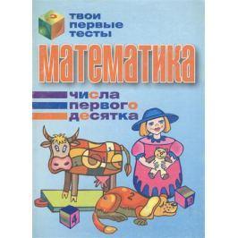 Канашевич Т. Математика Числа первого десятка