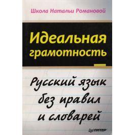 Романова Н. Идеальная грамотность Русский язык без правил и словарей