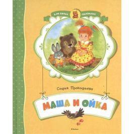 Прокофьева С. Маша и Ойка. Забавные, необыкновенные, страшные, смешные истории для маленьких девочек и мальчиков