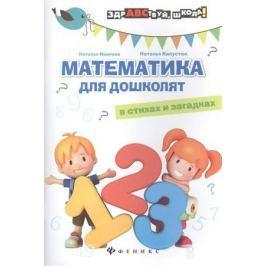 Иванов Н., Капустюк Н. Математика для дошколят в стихах и загадках