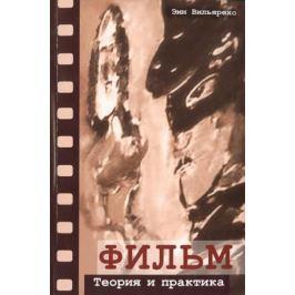 Вильярехо Э. Фильм. Теория и практика