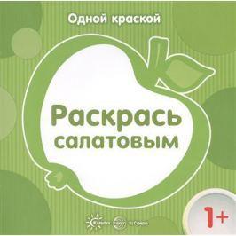 Савушкин С. (ред.) Раскрась салатовым
