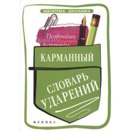 Гайбарян О. Карманный словарь ударений