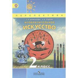 Шпикалова Т., Ершова Л. Изобразительное искусство. 2 класс. Учебник для общеобразовательных учреждений