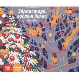 Матвеева Е. Здравствуй, гостья Зима! Декабрь: младшая группа. Книга-пазл
