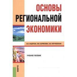 Андреев А., Борисова Л., Плучевская Э. Основы региональной экономики. Учебное пособие