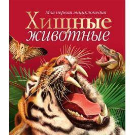 Сейденстикер Дж., Лампкин С. Хищные животные
