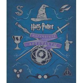 Ревенсон Дж. Гарри Поттер. Магические артефакты
