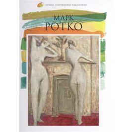 Карасевич А. Марк Ротко (1903-1970)