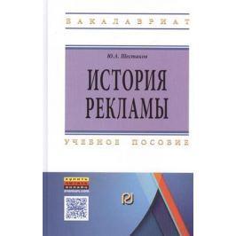 Шестаков Ю. История рекламы. Учебное пособие