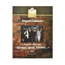 Семенов А. Музыка к спектаклю