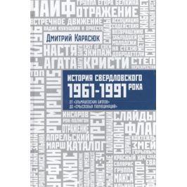 Карасюк Д. История свердловского рока. 1961-1991. От