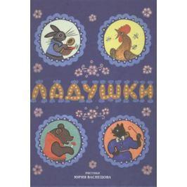 Насонова А. (ред.) Ладушки. Русские народные сказки, песенки, потешки