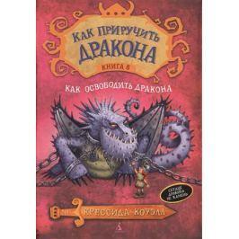 Коуэлл К. Как освободить дракона. Книга 8