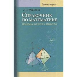 Майсеня Л. Справочник по математике. Основные понятия и формулы. 2-е издание, переработанное и дополненное