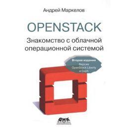 Маркелов А. OpenStack: Знакомство с облачной операционной системой