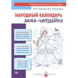 Лыкова И., Шипунова В. Народный календарь. Зима-чародейка. Книга для педагогов и родителей