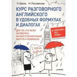 Брель Н., Пославская Н. Курс разговорного английского в удобных формулах и диалогах