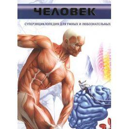 Гусев И. Человек. Суперэнциклопедия
