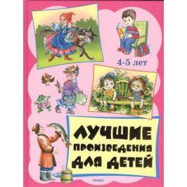 Драгунский В., Зощенко М., Пантелеев Л. и др. Лучшие произведения для детей. 4-5 лет