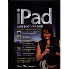 Харвелл Б. iPad для фотографов