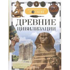 Никишин В. Древние цивилизации