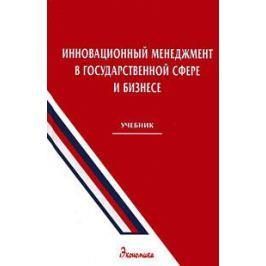 Уколов В. Инновационный менеджмент в гос. сфере и бизнесе