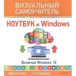 Спира И. Ноутбук и Windows. Включая Windows 10. Визуальный самоучитель