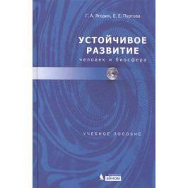 Ягодин Г., Пуртова Е. Устойчивое развитие. Человек и биосфера. Учебное пособие