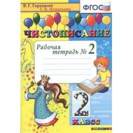Горецкий В., Игнатьева Т. Чистописание. Рабочая тетрадь № 2. 2 класс