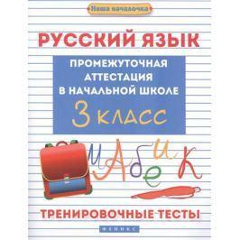 Матекина Э. Русский язык. Промежуточная аттестация в начальной школе. 3 класс. Тренировочные тесты