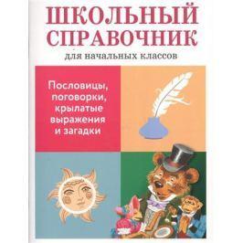 Позина Е., Давыдова Т. (авт-сост.) Пословицы, поговорки, крылатые выражения и загадки