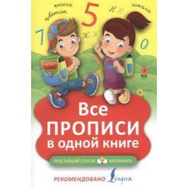Горбачева Н. (ред.) Все прописи в одной книге